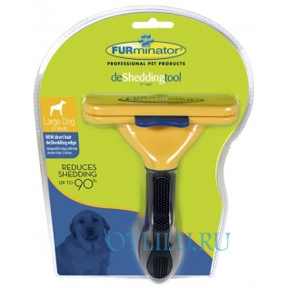 Фурминатор для крупных короткошерстных собак (L)